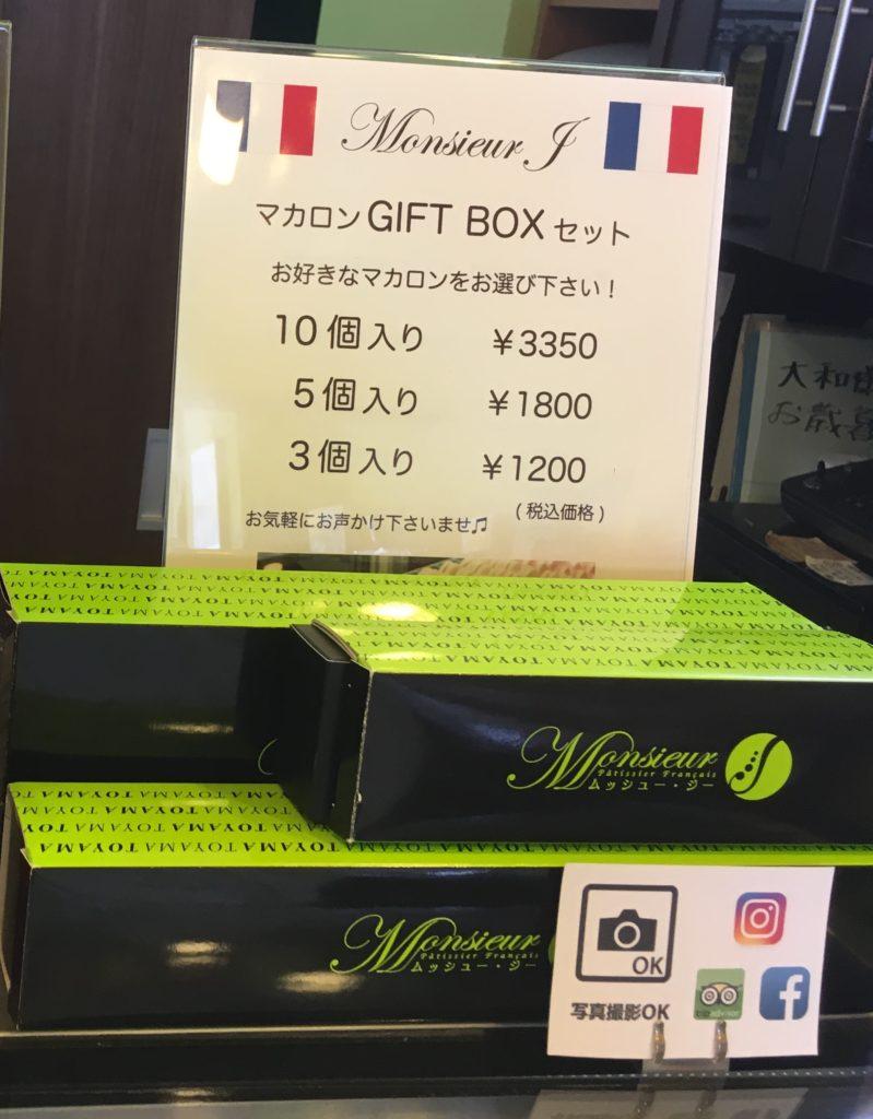 マカロン GIFT BOX セットの価格について
