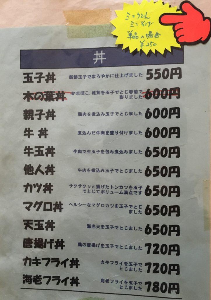 メニュー(丼 その1)