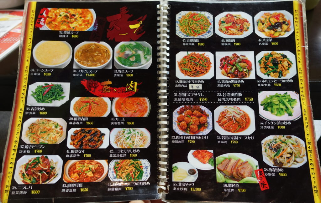 スープ・野菜・肉
