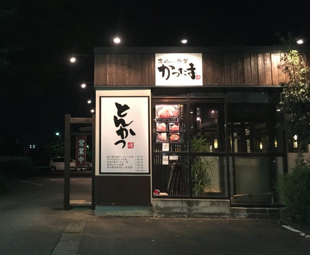 外観(富山豚食堂かつたま)