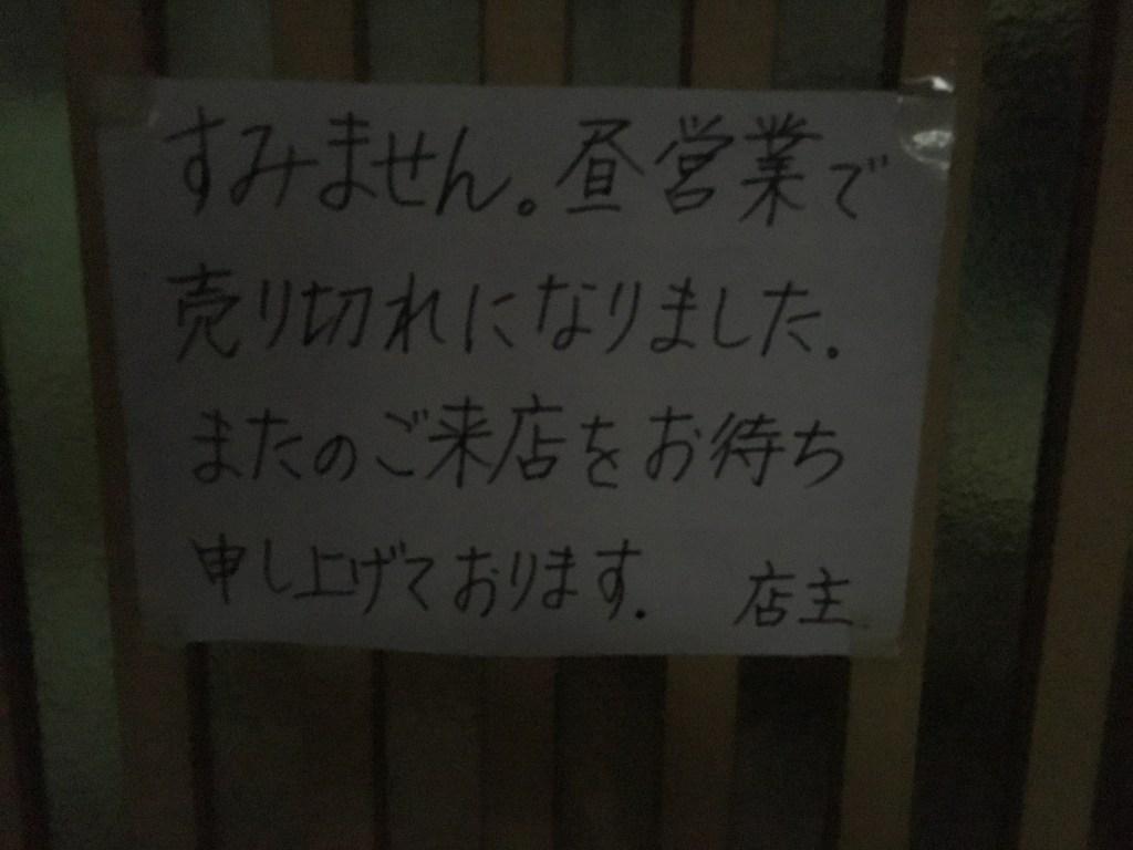 「中華そば すみれ」に訪問した際、貼ってあった売り切れの張紙