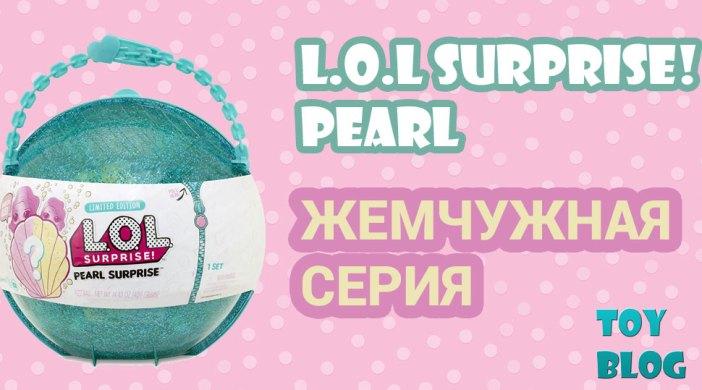 Жемчужная серия кукол ЛОЛ / L.O.L. Surprise! Pearl