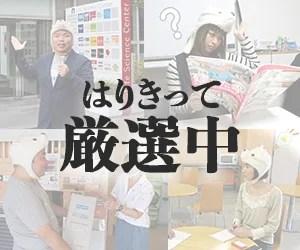 おすすめスポンサーCM記事