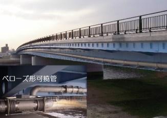 名古屋市上下水道局/一色大橋 SUS水管橋 300A×228m