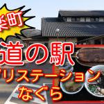設楽町の道の駅「アグリステーションなぐら」は五平餅がおいしくてコスパ最高!
