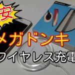 MEGAドンキ500円ワイヤレス充電器レビュー!コスパ最強