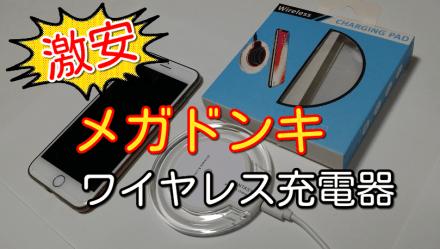メガドンキ激安ワイヤレス充電器