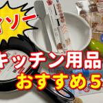 ダイソーキッチン用品おすすめ5選!コスパ最高の使えるアイテムを紹介