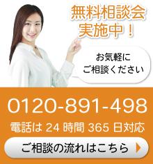 無料相談会実施中!0120-891-498