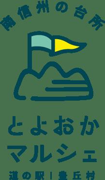 公式‖道の駅 南信州とよおかマルシェ|信州豊丘村
