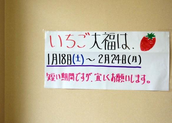 いちご大福-004