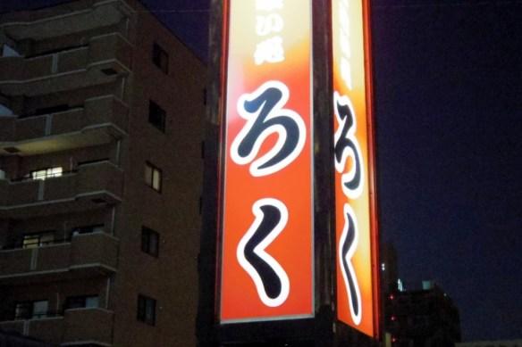 居酒屋ろく-002