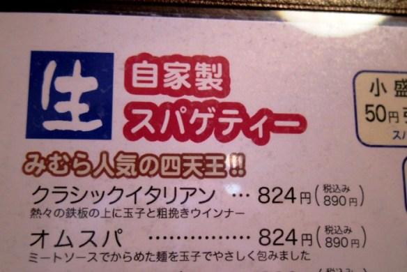 恵那五平餅-032