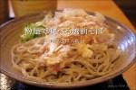 粉挽き屋「八助」で食べる三たての越前そば【福井県勝山市】