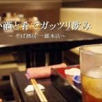 同級生と旨い酒と肴でガッツリ飲み「蕎麦酒房 一献」【豊田市】