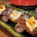 出汁が命の和食ダイニング「粋季」(イッキ)【豊田市】