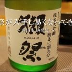 日本酒の「獺祭」が入手し易くなってきた【自宅】