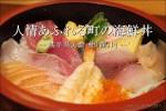 人情あふれる町で味わう海鮮丼「鮨・湖月」【岐阜県美濃市】
