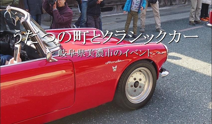うだつの上がる町とクラシックカー【岐阜県美濃市】