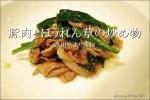 米国産ポークとほうれん草のオイスターソース炒め【自宅】