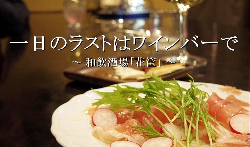 濃くて長い一日のラストはワイン・バー「花筐」で【豊田市】