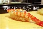 抜群に旨い寿司が格安に味わえる「鮨屋とんぼ」【名古屋・新栄】