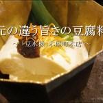 プロが作る次元の違う旨さの豆腐料理「豆水楼」【京都・木屋町】