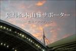 「隠れ松本山雅サポーター」名古屋 VS 松本【豊田スタジアム】