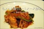 いつもとちょっと違う鶏もも肉のミートソース炒め【自宅】