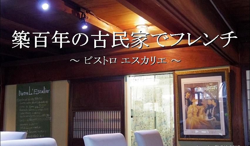 築百年の古民家で味わうフレンチ「エスカリエ」【岐阜県瑞浪市】