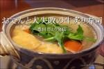 掃除の後の一杯はおでんと大失敗の牛炙り寿司【自宅】