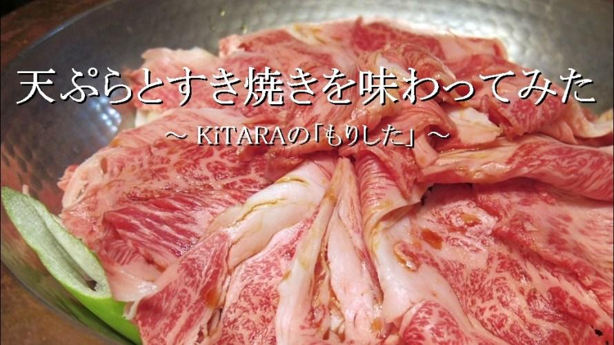 天ぷらとすき焼き専門店の「もりした」へ初訪問【豊田市】