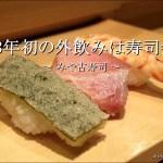 2018年初の外飲みは「みや古寿司」の寿司会席【豊田市】
