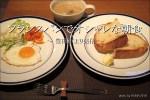 フランスパンでオシャレな朝食もいいもの【自宅】