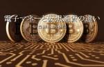 Edy などの電子マネーと仮想通貨ビットコインの違い【雑談】