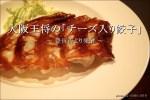 大阪王将の「チーズ入り餃子」を食べた感想は【自宅】