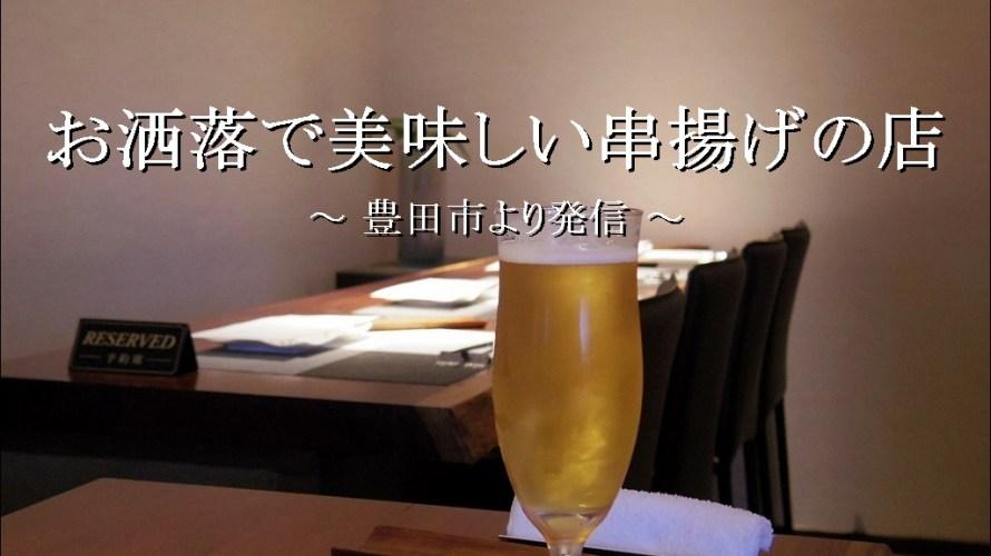 お洒落で美味しい串揚げの店「気作や」【豊田市】