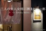 三人の美人女将に囲まれての一杯「 まめあん-駅南店」【豊田市】
