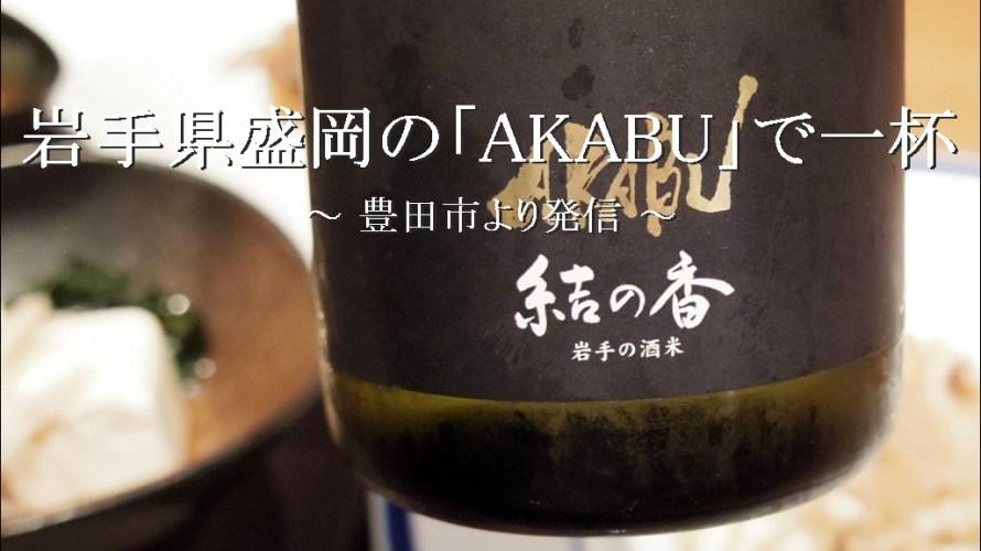 今夜は岩手県盛岡のお酒「AKABU」で一杯【自宅】