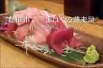 豊田市で一番はやる蕎麦屋「つちや」へ行ってきた【豊田市】