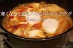 寒くなると辛い料理が恋しくなる「スンドゥブチゲ」【自宅】