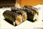 庶民的な鮨屋「よし田」で味わう上等な鮨【豊田市】