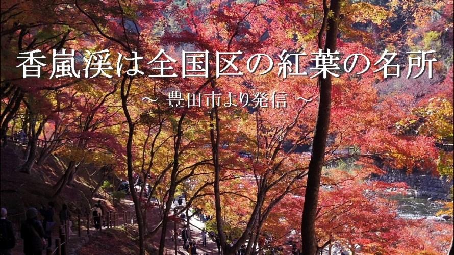 地元の「香嵐渓」は全国区の紅葉の名所だったのだ【豊田市】