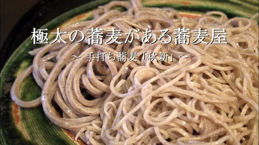 珍しいほど極太の蕎麦があるそば屋「秋新」【岐阜県土岐市】