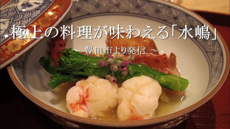 背筋が伸びるような極上の料理が味わえる「水嶋」【豊田市】