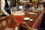 極上の大人の空間で味わう美酒と料理「1109」- 前編【豊田市】