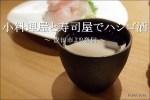 小料理屋「まめあん」から寿司「とんぼ」ではしご酒【豊田市】
