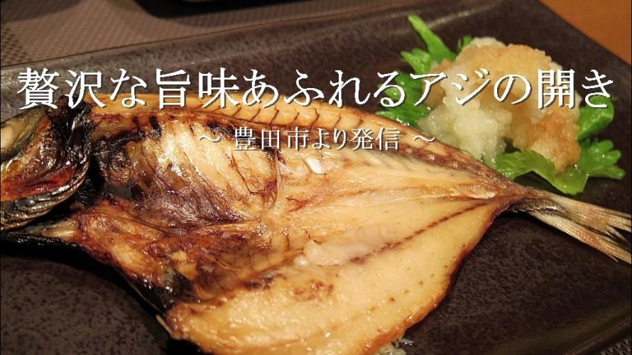 贅沢な旨味があふれる九州・大分の「アジの開き」【自宅】