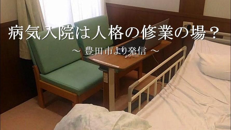 病気入院は人格に深みと幅を与えてくれる修業の場?【その他】