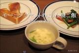 ファミレスのモーニングセットのような朝ご飯【自宅】